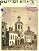 Сретенский монастырь. Церковь Николая Чудотворца - Москва - Центральный административный округ (ЦАО) - г. Москва