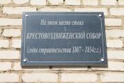 Собор Воздвижения Креста Господня - Чернь - Чернский район - Тульская область