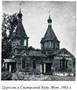 Церковь Николая Чудотворца (старая) - Смотрова Буда - Клинцовский район - Брянская область