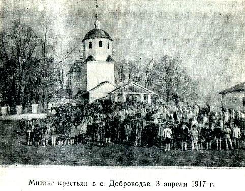 Церковь Николая Чудотворца, Доброводье