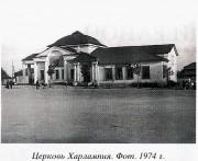 Церковь Харалампия Никомидийского - Ильинское-Хованское - Ильинский район - Ивановская область
