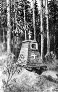 Неизвестная часовня на месте второй битвы кинешемского ополчения (старая) - Кинешма - Кинешемский район - Ивановская область