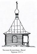 Неизвестная часовня - Марьино - Верхнеландеховский район - Ивановская область