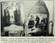 Аркадиевский монастырь. Часовня Всех Святых - Вязьма - Вяземский район - Смоленская область