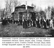 Гефсиманская женская община - Воронино - Зарайский район - Московская область