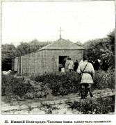 Неизвестная часовня при холерном кладбище - Фофонова Гора, урочище - г. Бор - Нижегородская область