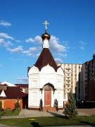 Альметьевск. Сергия Радонежского, часовня