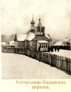 Церковь Казанской иконы Божией Матери - Августов - Подляское воеводство - Польша