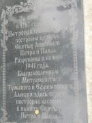 Петропавловское. Петра и Павла, церковь