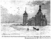 Церковь Рождества Христова (деревянная) - Деревянск - Усть-Куломский район - Республика Коми