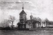 Церковь Николая Чудотворца в Гриве-Семгаллене - Даугавпилс - Даугавпилсский край, г. Даугавпилс - Латвия