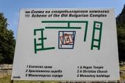 Староболгарский монастырь - Мадара - Болгария - Прочие страны
