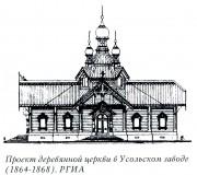 Церковь Спаса Нерукотворного Образа (старая) - Усолье-Сибирское - Усольский район - Иркутская область