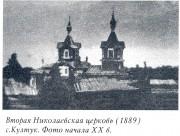 Церковь Николая Чудотворца (2-ая) - Култук - Слюдянский район - Иркутская область
