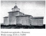 Церковь Покрова Пресвятой Богородицы (старая) - Каменка - Боханский район - Иркутская область