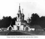 Церковь Всех Святых - Касимов - Касимовский район и г. Касимов - Рязанская область
