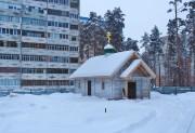 Церковь Луки (Войно-Ясенецкого) - Димитровград - Мелекесский район и г. Димитровград - Ульяновская область