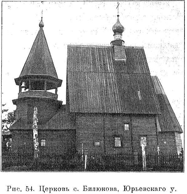 Церковь Воскресения Христова, Билюково