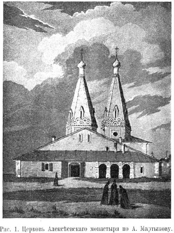 Алексеевский женский монастырь, Москва