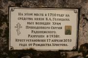 Церковь Сергия Радонежского - Москва - Троицкий административный округ (ТАО) - г. Москва