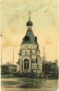Часовня Николая Чудотворца - Армавир - г. Армавир - Краснодарский край