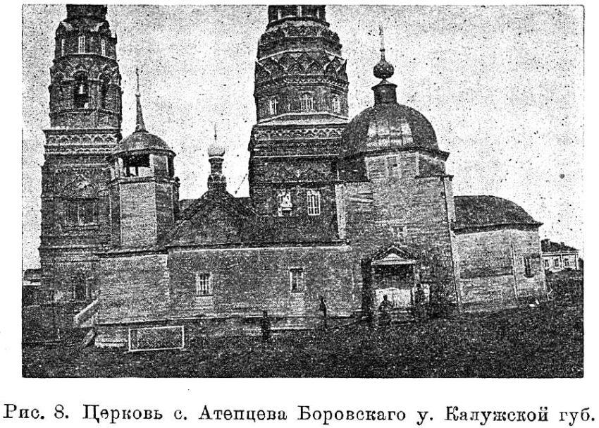 Церковь Николая Чудотворца (старая), Атепцево