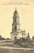 Полтава. Крестовоздвиженский монастырь. Колокольня