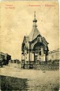 Часовня Александра Невского - Николаев - г. Николаев - Украина, Николаевская область