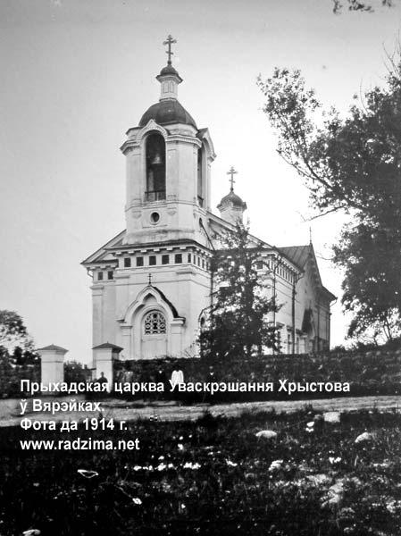 Церковь Воскресения Христова, Верейки