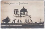 Неизвестная церковь - Озерцы - Владимирецкий район - Украина, Ровенская область