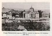Харьков. Вознесения Господня (старая), церковь