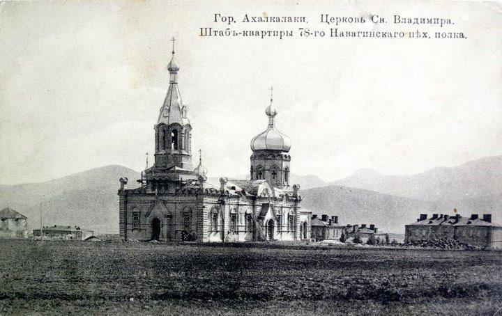 Церковь Владимира равноапостольного 78-го пехотного Навагинского полка, Ахалкалаки
