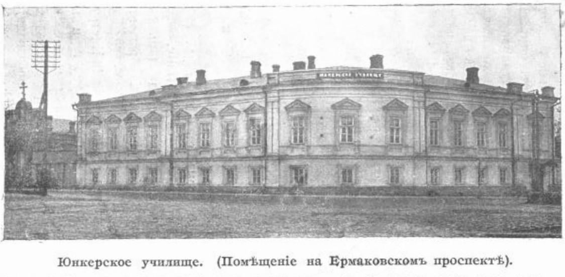 Домовая церковь Михаила Архангела, Новочеркасск