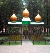 Часовня Сергия Радонежского - Химки - Химкинский район - Московская область