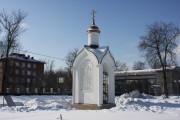 Часовня Николая, царя-мученика - Клин - Клинский район - Московская область