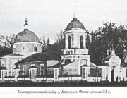 Собор Екатерины - Красный - Краснинский район - Смоленская область