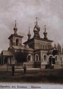 Собор Казанской иконы Божией Матери - Коканд - Узбекистан - Прочие страны