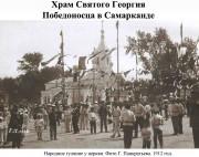 Церковь Георгия Победоносца при 5-м Туркестанском стрелковом полку - Самарканд - Узбекистан - Прочие страны