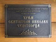 Карташевская. Николая Чудотворца, церковь