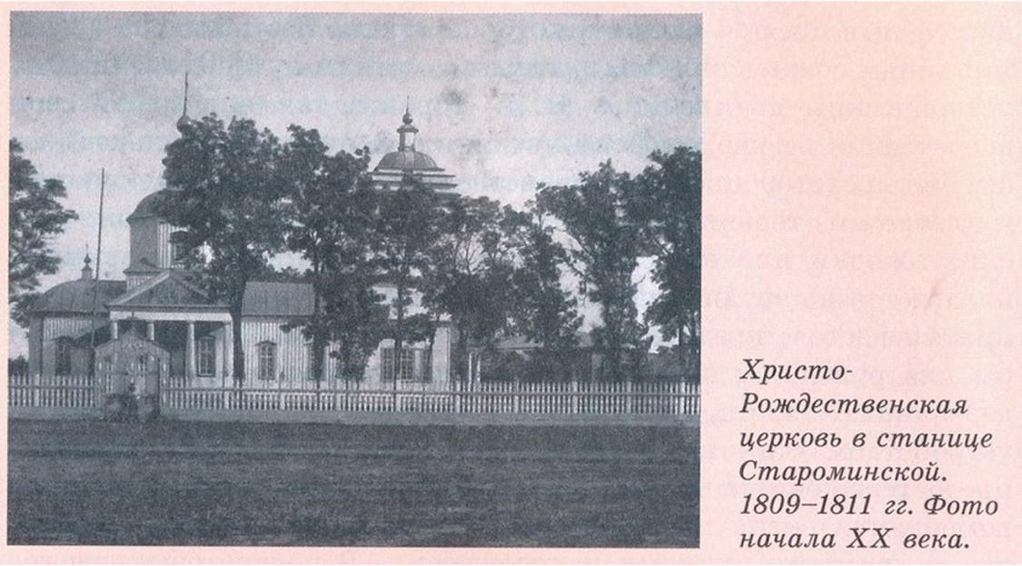 Церковь Рождества Христова, Староминская