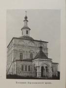 Церковь Варлаама Хутынского - Великий Устюг - Великоустюгский район - Вологодская область