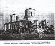 Кривой Рог. Николая Чудотворца в Рахмановке, церковь