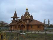 Каменск-Шахтинский. Андрея Первозванного, церковь