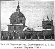 Церковь Воскресения Христова (утраченная) - Назарьево - Сараевский район - Рязанская область