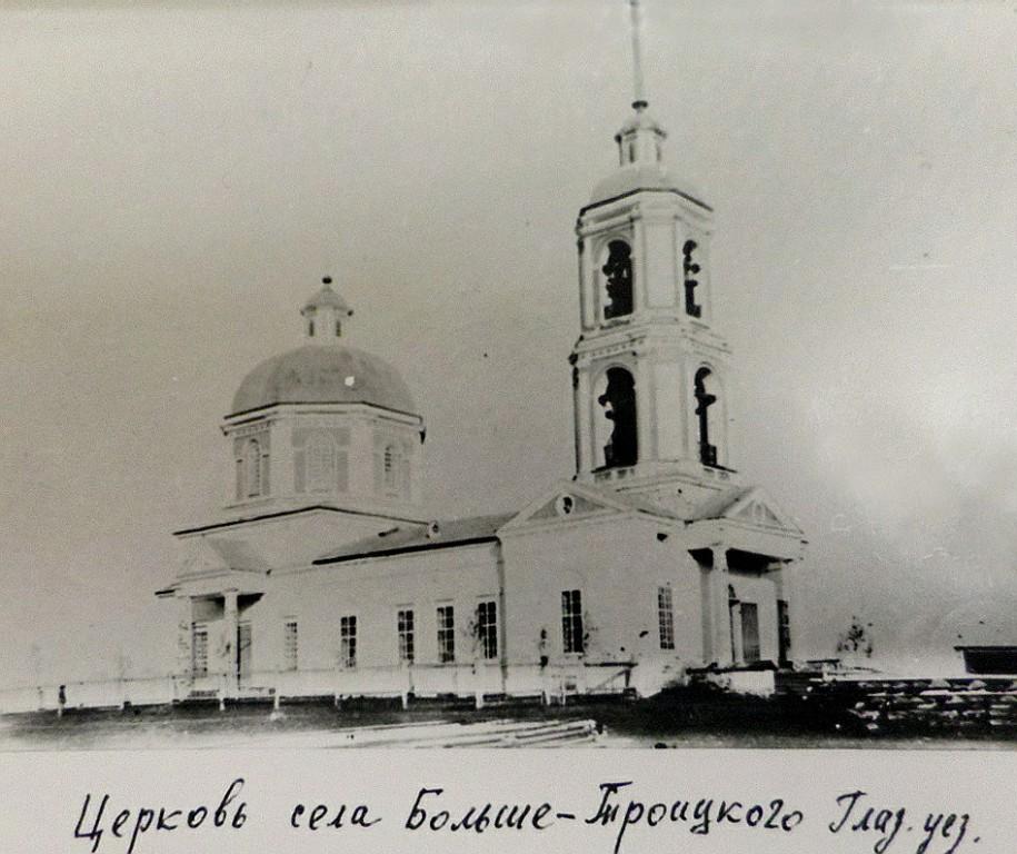 Церковь Троицы Живоначальной, Бельское, урочище