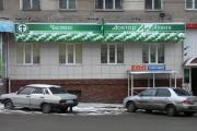 Челябинск. Александра Невского при аптеке, часовня