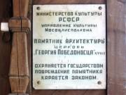 Долгопрудный. Георгия Победоносца в Тарбееве (утраченная), церковь