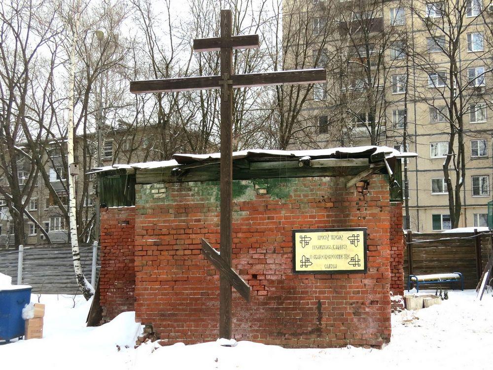 Неизвестная часовня Серафимовской общины в Кунцеве, Москва