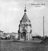 Павлоград. Александра Невского, часовня