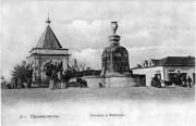 Симферополь. Александра Невского, часовня